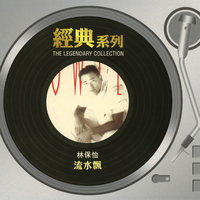 The Legendary Collection - Liu Shui Piao — Bowie Lam