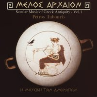 Music Of Ancient Greece — Petros Tabouris