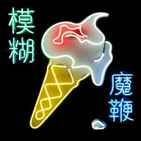 The Magic Whip — Blur