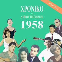 Chronicle of  Greek Popular Song 1958, Vol. 3 — сборник