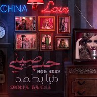 Hob Sene - Single — Dounia Batmaa