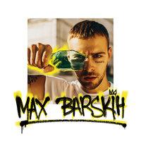 Слушайте бесплатно Макс Барских - Февраль в хорошем качестве и...