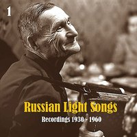 Russian Light Songs, Vol. 1: Recordings 1930 - 1960 — сборник