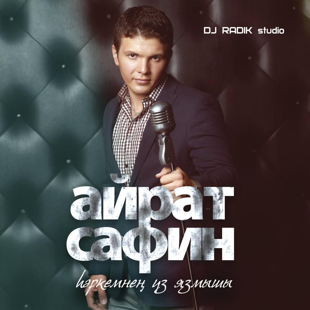 АЙРАТ САФИН НОВЫЕ ПЕСНИ 2017 СКАЧАТЬ БЕСПЛАТНО