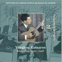 Yiorghos Katsaros Vol. 2 / Singers of Greek Popular Song in 78 rpm /  Recordings 1935 - 1948 — Yiorghos Katsaros