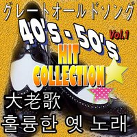 40´Hit Collection, Vol. 1 — сборник