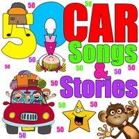 50 Car Songs and Stories — сборник