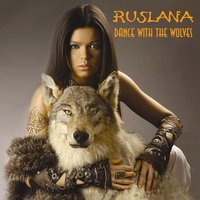 Dance With The Wolves — Руслана