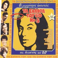 Ta Elafra Tou '60 Vol. 5 (Greek Easy Listening Songs Of Sixties Vol. 5) — сборник