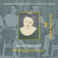 Anna Chrysafi [Xrisafi] Vol. 1 / Singers of Greek Popular Song in 78 rpm / Recordings 1950 - 1954 — Anna Chrysafi [Xrisafi]