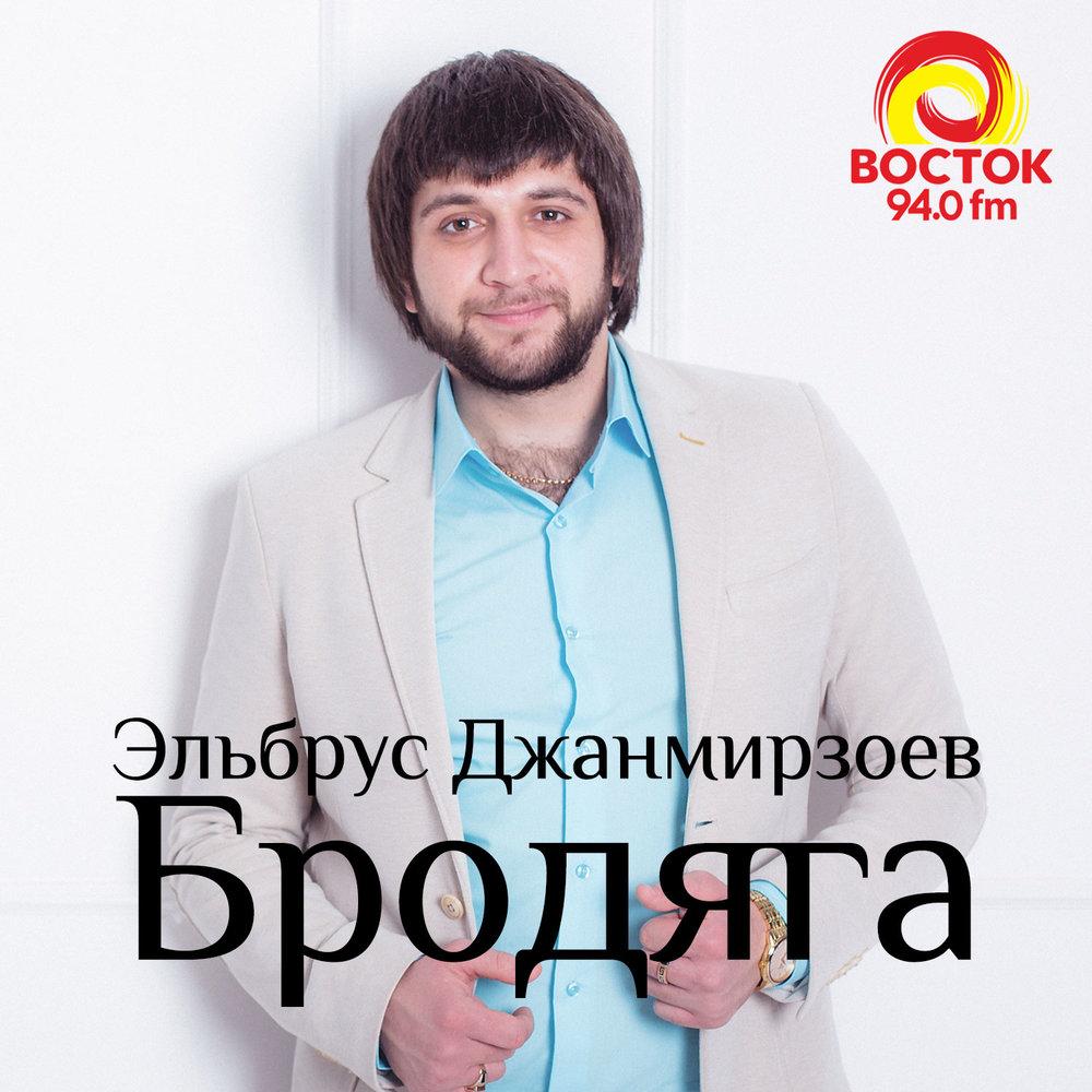 Глаза �вои ка�ие Глаза ка�ие � Эл�б��� Джанми�зоев