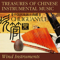 Treasures Of Chinese Instrumental Music: Wind Instruments — сборник