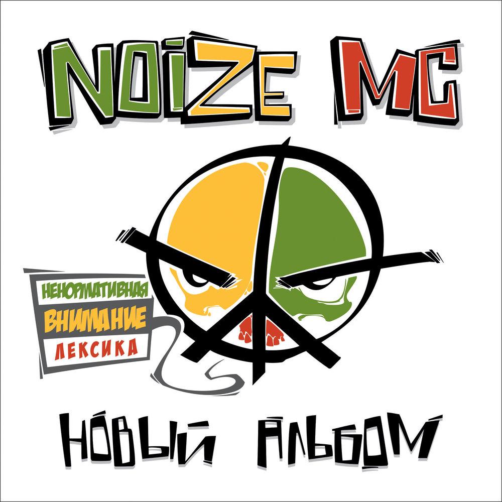 Noize mc – вселенная бесконечна? (vselennaya beskonechna? ) lyrics.