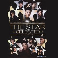 The Star Selected — รวมศิลปิน (Various Artists)