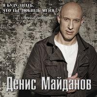 Песни деаниса майданов торрент бесплатно в хорошем качестве фото 588-5