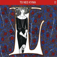 To Neo Kyma, Vol. 2 — сборник