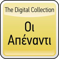 The Digital Collection — I Apenanti