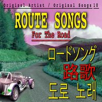 Route Songs, Vol.10 — сборник
