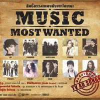 Music Most Wanted — сборник