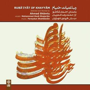 Ahmad Shamlu - Sobh Ast Dami Bâ Mey Golrang Zanim (feat. Fereydun Shahbazian)