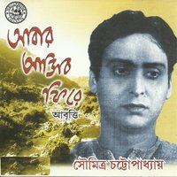 Aabar Asiba Phire — Soumitra Chatterjee