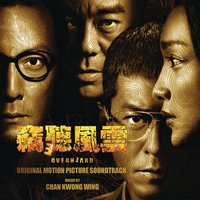 Overheard 3 Original Motion Picture Soundtrack — Chan Kwong Wing