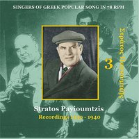 Stratos Payioumtzis [Pagioumtzis] Vol. 3 / Singers of Greek Popular Song in 78 rpm / Recordings 1939 - 1940 — Stratos Payioumtzis [Pagioumtzis]