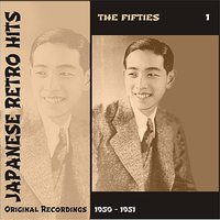 Japanese Retro Hits - The Fifties, Volume 1 — сборник