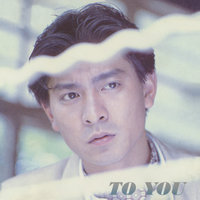 To You — Andy Lau