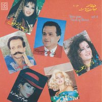 Hits from Voice of Beirut, Vol. 4 — сборник