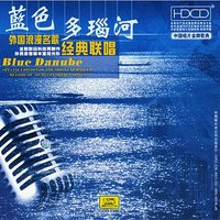 The Blue Danube: Classic Foreign Songs (Lan Se Duo Nao He: Wai Guo Lang Man Ming Ge Jing Dian Lian Chang) — сборник