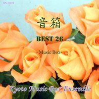 Studioghibli Works Music Box Best 26: Otohako — Kyoto Music Box Ensemble