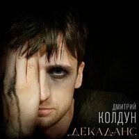 Дмитрий Колдун - Декаданс
