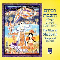 The Glory of Shabbath - Songs and Prayers — сборник