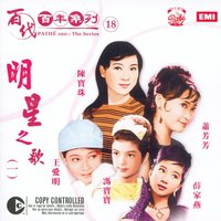 Pathe 100: The Series 18 Ming Xing Zhi Ge Volume 1 — сборник