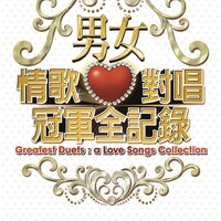 Greatest Duets: A Love Songs Collection — сборник