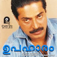 Upahaaram — Johnson
