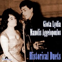 Historical Duets (San Theo S' Agapo) — Manolis Aggelopoulos