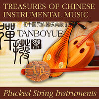 Treasure Of Chinese Instrumental Music: Plucked String Instruments — сборник