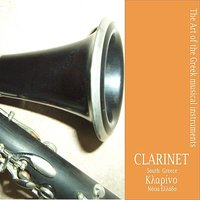 Clarinet South Greece / The art of the Greek musical instruments — сборник