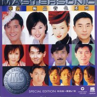Mastersonic — Mastersonic - Special Edition