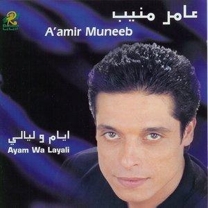 Amir Muneeb - Ghali
