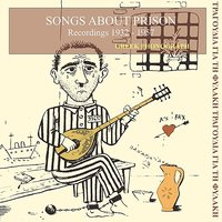 Songs About Prison Recordings 1932 - 1955 — сборник