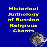 Historical Anthology Of Russian Religious Chants — сборник