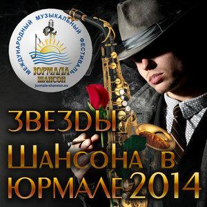 Наталья Верещагина - Гимн фестиваля