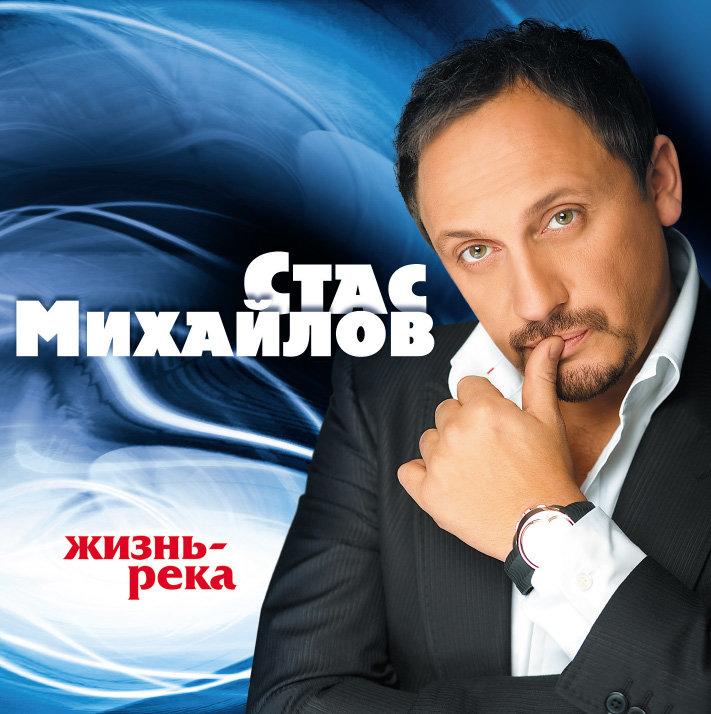 Яндекс клипы с стас михайлов