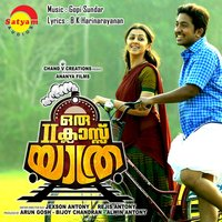 "Ambazham (From ""Oru Second Class Yaathra"") - Single — Vineeth Sreenivasan, Mridula Warrier, Gopi Sundar"