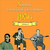 Chronicle of Greek Popular Song 1956, Vol. 4 — сборник