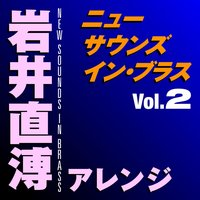 New Sounds In Brass Naohiro Iwai Arranged Volume 2 — Tokyo Kosei Wind Orchestra, Naohiro Iwai