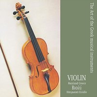 Violin Mainland Greece / The art of the Greek popular musical instruments — сборник